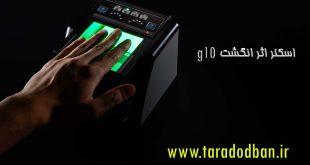 اسکنر اثر انگشت سوپریما g10