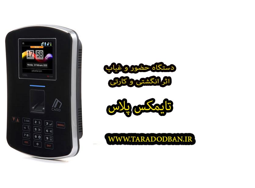 قیمت دستگاه ساعت زنی انگشتی
