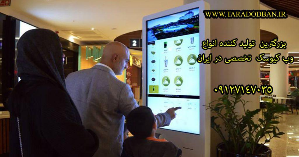 فروش وب کیوسک لمسی