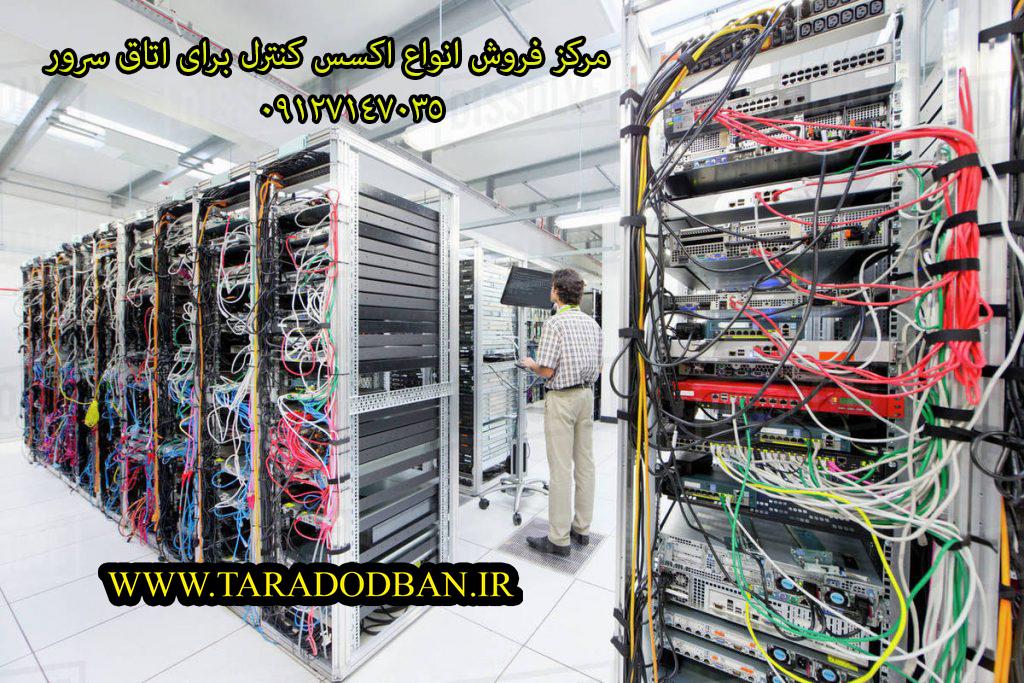 اکسس کنترل اتاق سرور