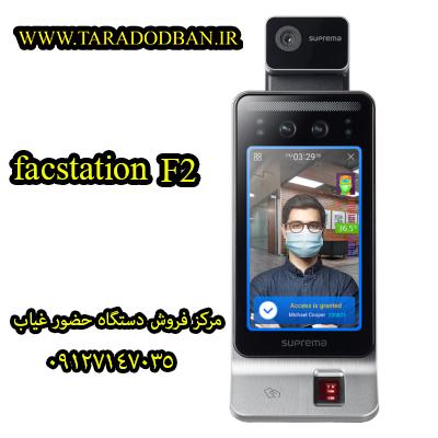 فروش دستگاه حضور وغیاب تشخیص چهره