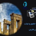 خرید دستگاه حضورغیاب شیراز